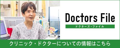 ドクターズ・ファイル取材記事