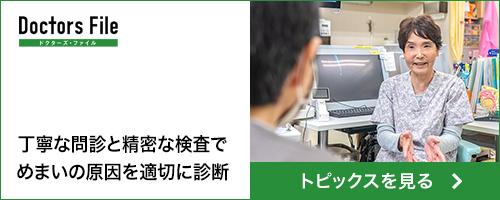 ドクターズ・ファイル医療トピック